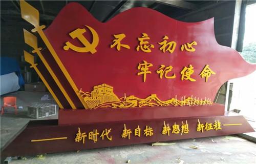 銅川社會主義核心價值觀生產廠家