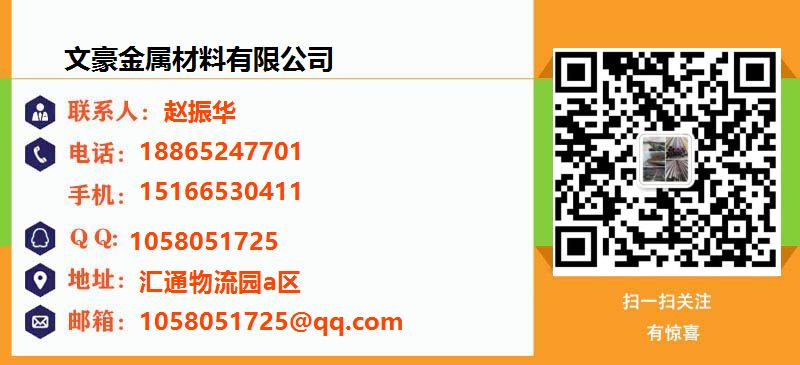 文豪金属材料有限公司名片