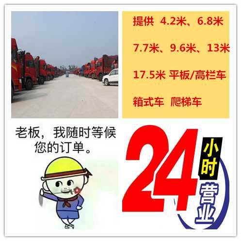 广宁县直达天长大型机械运输公司