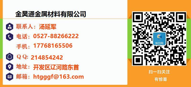 金昊通金屬材料有限公司名片