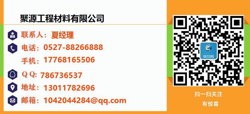 聚源排水板生產廠家名片