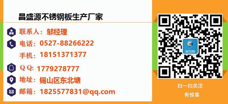 湖北昌盛源不锈钢板生产厂家名片