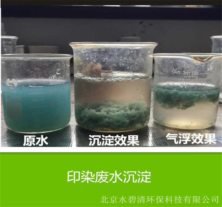 新闻:大同污水处理PAM(型号推荐)