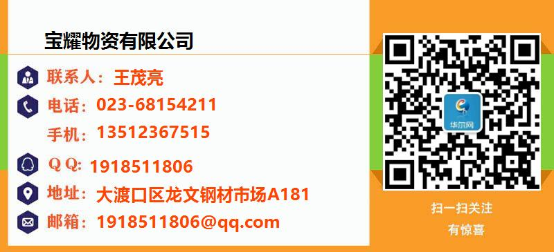 重庆宝耀物资有限公司名片
