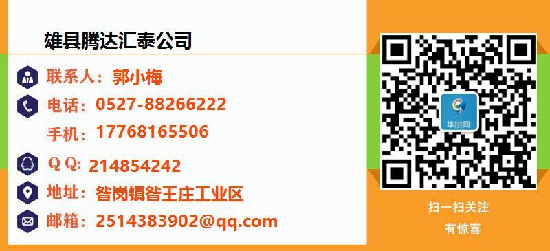 芜湖雄县腾达汇泰公司名片
