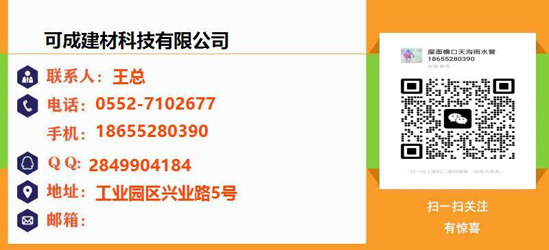 北京可成建材科技有限公司名片